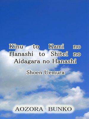 cover image of Kinu to Kami no Hanashi to Shitei no Aidagara no Hanashi
