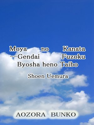 cover image of Moya no Kanata —Gendai Fuzoku Byosha heno Taibo