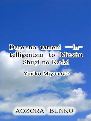 cover image of Dare no tameni —Intelligentsia to Minshu Shugi no Kadai