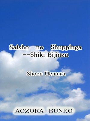 cover image of Saisho no Shuppinga —Shiki Bijinzu