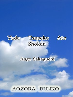 cover image of Yada Tsuseko Ate Shokan