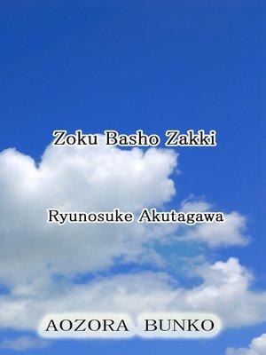 cover image of Zoku Basho Zakki