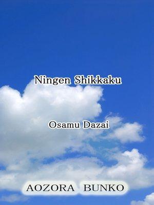 cover image of Ningen Shikkaku