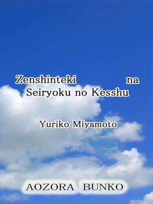 cover image of Zenshinteki na Seiryoku no Kesshu