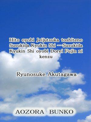 cover image of Hito oyobi Jeijutsuka toshiteno Susukida Kyukin Shi —Susukida Kyukin Shi oyobi Dorei Fujin ni