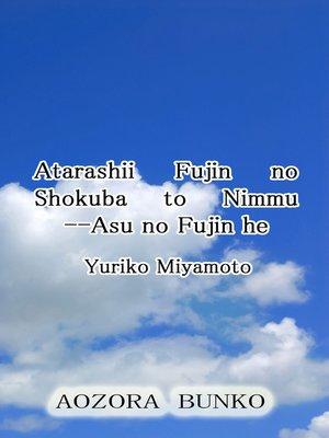 cover image of Atarashii Fujin no Shokuba to Nimmu —Asu no Fujin he