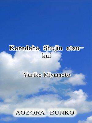cover image of Koredeha Shujin atsukai