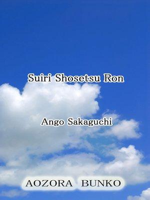cover image of Suiri Shosetsu Ron