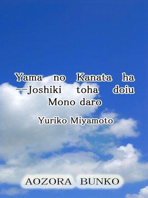 cover image of Yama no Kanata ha —Joshiki toha doiu Mono daro
