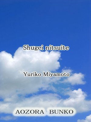 cover image of Shugei nitsuite