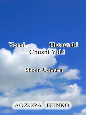 cover image of Yorei Hatsutabi —Chushi Yuki