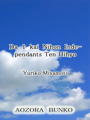 cover image of Da 1 kai Nihon Independants Ten Hihyo