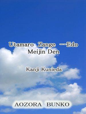 cover image of Utamaro Zange —Edo Meijin Den