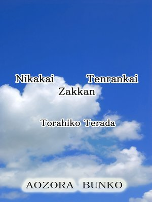 cover image of Nikakai Tenrankai Zakkan
