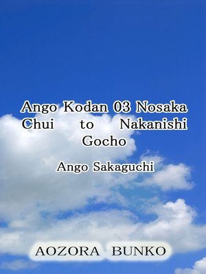 cover image of Ango Kodan 03 Nosaka Chui to Nakanishi Gocho