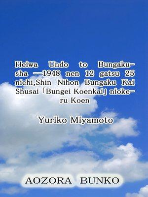 cover image of Heiwa Undo to Bungakusha —1948 nen 12 gatsu 25 nichi,Shin Nihon Bungaku Kai Shusai 「Bungei Koe