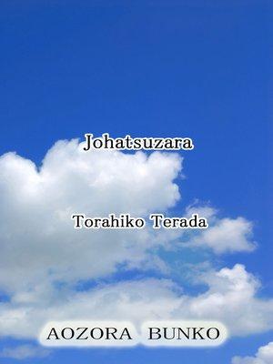 cover image of Johatsuzara