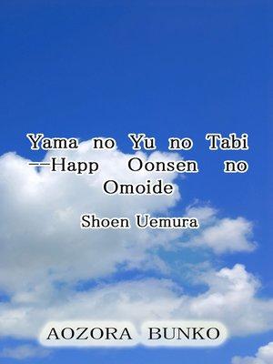 cover image of Yama no Yu no Tabi —Happ Oonsen no Omoide