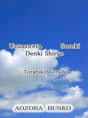 cover image of Uzumoreta Soseki Denki Shiryo