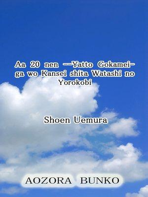 cover image of Aa 20 nen —Yatto Gokameiga wo Kansei shita Watashi no Yorokobi