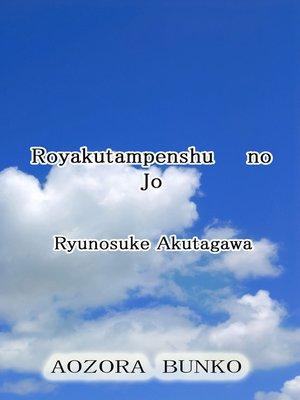 cover image of Royakutampenshu no Jo