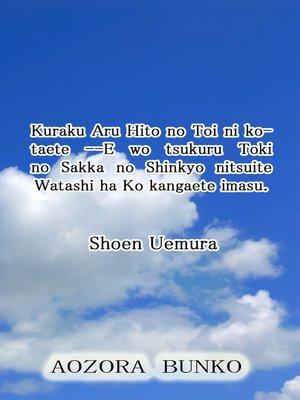 cover image of Kuraku Aru Hito no Toi ni kotaete —E wo tsukuru Toki no Sakka no Shinkyo nitsuite Watashi ha K