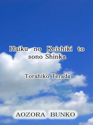cover image of Haiku no Keishiki to sono Shinka