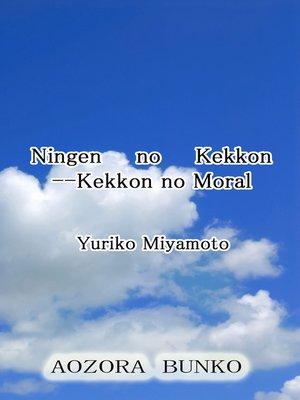 cover image of Ningen no Kekkon —Kekkon no Moral