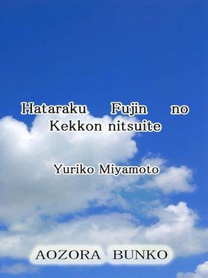 cover image of Hataraku Fujin no Kekkon nitsuite