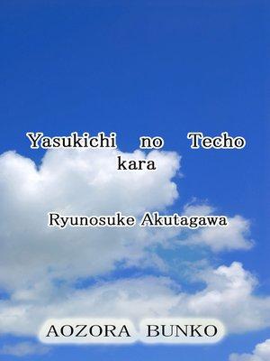 cover image of Yasukichi no Techo kara