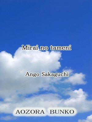 cover image of Mirai no tameni