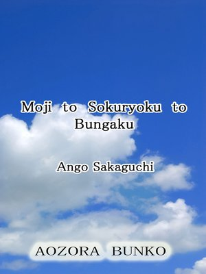 cover image of Moji to Sokuryoku to Bungaku