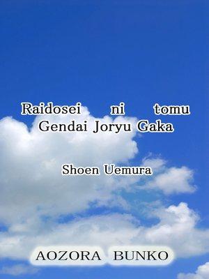 cover image of Raidosei ni tomu Gendai Joryu Gaka