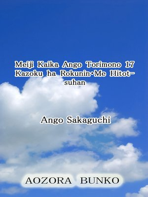 cover image of Meiji Kaika Ango Torimono 17 Kazoku ha Rokunin・Me Hitotsuhan