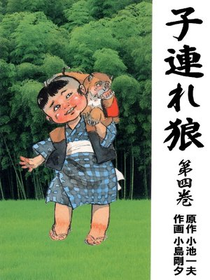 cover image of Lone Wolf and Cub