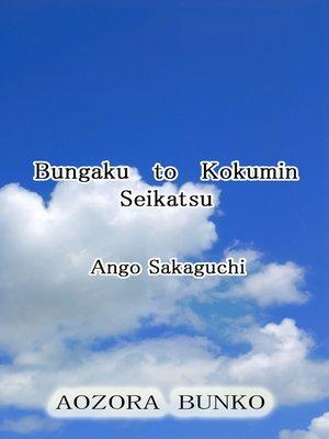 cover image of Bungaku to Kokumin Seikatsu