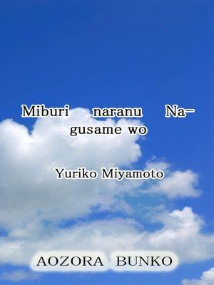 cover image of Miburi naranu Nagusame wo