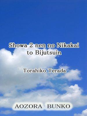 cover image of Showa 2 nen no Nikakai to Bijutsuin