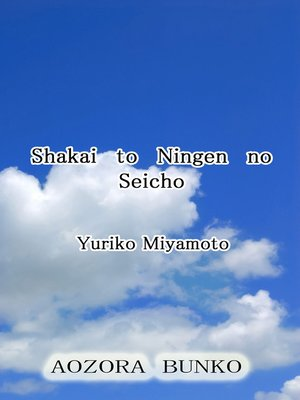 cover image of Shakai to Ningen no Seicho