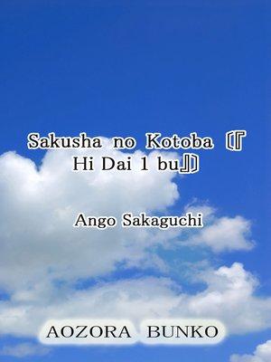cover image of Sakusha no Kotoba 〔『Hi Dai 1 bu』〕