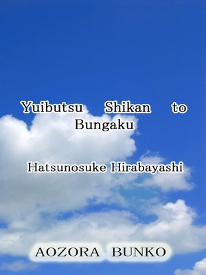 cover image of Yuibutsu Shikan to Bungaku