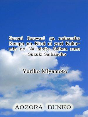 cover image of Soreni Itsuwari ga nainaraba Kempo no Kitei ni yori Kokumin no Na nioite Saiban suru —Suzuki S