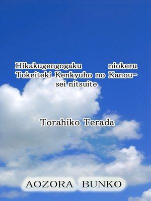 cover image of Hikakugengogaku niokeru Tokeiteki Kenkyuho no Kanousei nitsuite