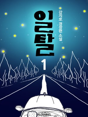 cover image of 일탈 1권