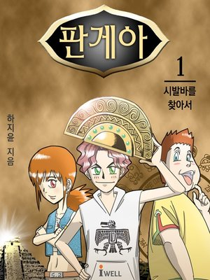 cover image of 판게아 1부