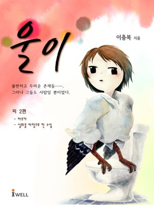 cover image of 울이 외 2편