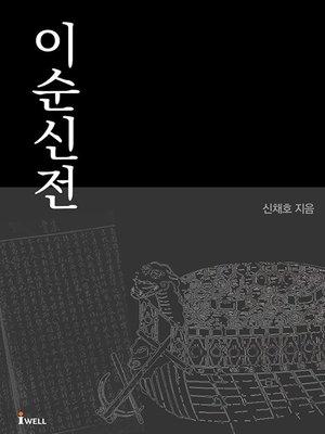cover image of 이순신전