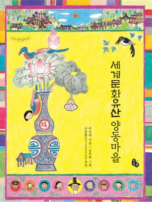 cover image of 세계문화유산 양동마을