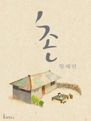 cover image of 촌村