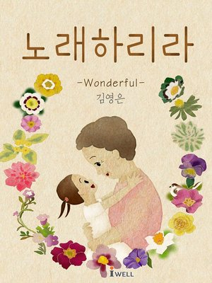 cover image of 노래하리라
